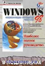 Windows 98 В подлиннике