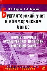 Бухгалтерский учет в коммерческих банке
