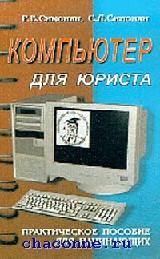Компьютер для юриста
