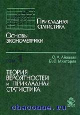 Прикладная статистика. Учебник в 2х томах
