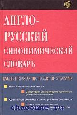 Англо-русский синонимический словарь 350 синоним. рядов