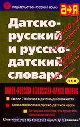 Датско-русский, русско-датский словарь