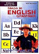 Английский язык. Рабочая тетрадь №1 к уч. Старкова