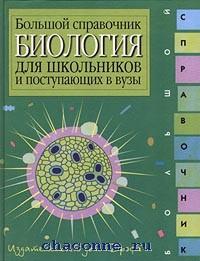 Биология. Большой справочник для школьников и поступающих в ВУЗы