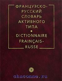 Французско-русский словарь активного типа 150 000 слов