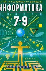 Информатика 7-9 кл. Учебник