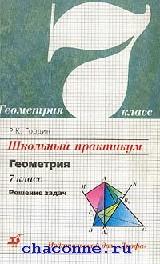 Геометрия 7 кл. Решение задач