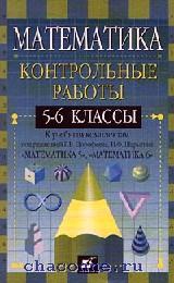 Контрольные работы по математике 5-6 кл к учебнику Дорофеева, Шарыгина