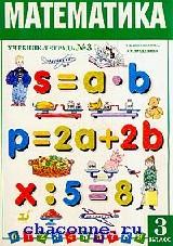 Математика 3 кл  в 4х частях