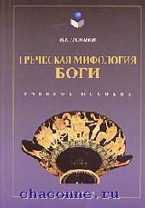 Греческая мифология. Боги