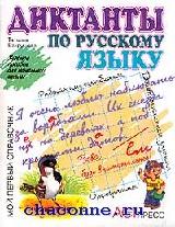 Диктанты по русскому языку. Учебное пособие для начальной школы