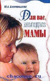 Для вас, молодые мамы