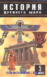 История древнего мира.Учебник для 5 кл