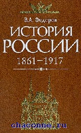 История России 1861-1917. Учебник для вузов