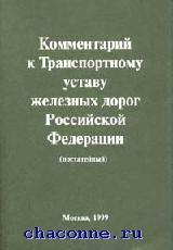 Комментарий к транспортному уставу железных дорог РФ