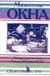 Московские окна. 36 песен Т. Хренникова. Песенник