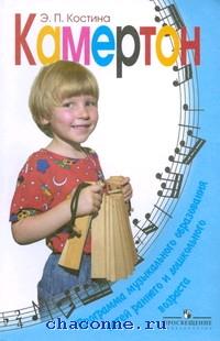 Камертон. Программа музыкального образования детей раннего и дошкольного