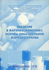 Введение в фармакоэкономику. Основы доказательной фармакотерапии