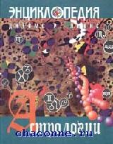 Энциклопедия астрологии