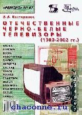Отечественные черно-белые телевизоры