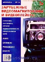 Зарубежные видеомагнитофоны и видеоплейеры