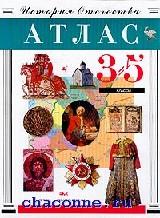 Атлас 3-5 кл. История отечества