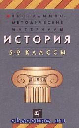 История 5-9 кл. Программно-методические материалы