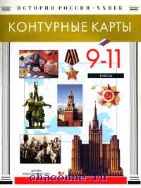 Контурные карты 9-11 кл. История России ХХ века