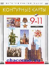 Контурные карты 9-11 кл. Мир в ХХ веке
