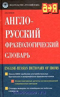 Англо-русский фразеологический словарь 5 000 фразеологизмов