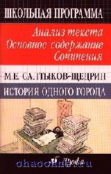 Салтыков-Щедрин. История одного города. Анализ текста