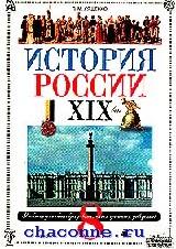 История России ХIХв.8 кл.Учебник