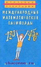 Международные математические олимпиады
