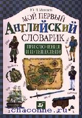 Приключения и путешествия. Мой первый английский словарик