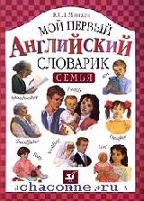 Семья. Мой первый английский словарик