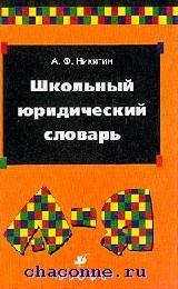 Школьный юридический словарь. 800 терминов и понятий