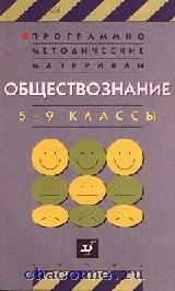 Обществознание 5-9 кл. Программно-методические материал
