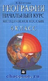 География 6 кл. Начальный курс. Методическое пособие