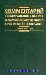 Комментарий к ФЗ об адвокатской деятельности и адвокатуре