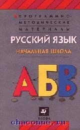 Русский язык. Начальная школа. Программно-методические материалы