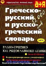 Греческо-русский, русско-греческий словарь 22 000 слов