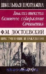 Достоевский. Преступление и наказание. Анализ текста