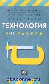 Технология 5-11 кл. Программно-методические материалы
