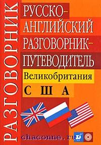 Русско-английский разговорник.Великобритания.США