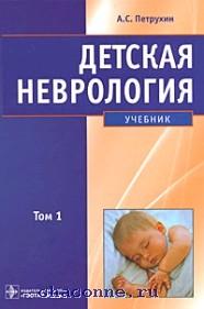 Детская неврология в 2х томах