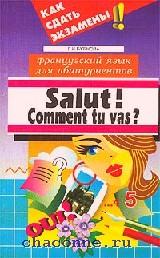 Французский язык для абитуриентов Salut! Comment tu vas?