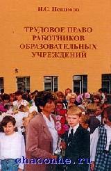 Трудовое право работников образовательных учреждений