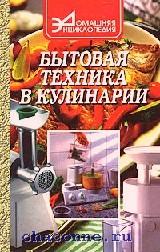 Бытовая техника в кулинарии