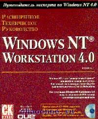 Расширенное техническое руководство по Windows NT в 2х томах