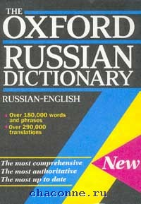 Oxford Russian Dictionary. Оксфордский русско-английский сл-рь 180 000 слов